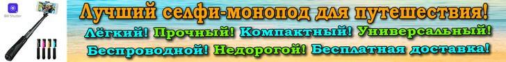 Лучший Монопод 2017 - 728*90