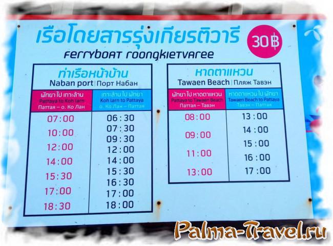 Расписание парома Паттайя - Ко Лан (на оба пирса острова)