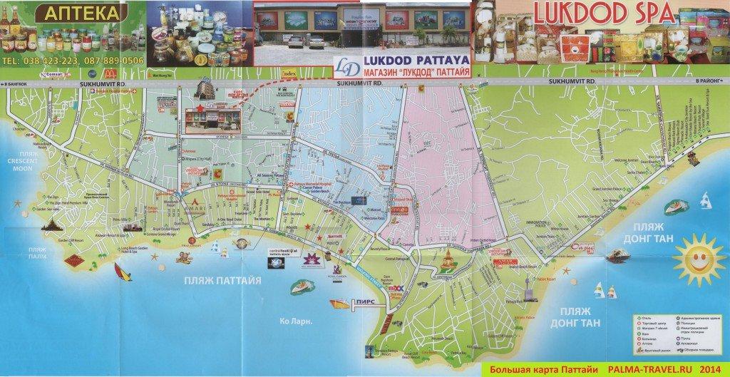 Карта Паттайи на русском языке PALMA-TRAVEL.RU 2014