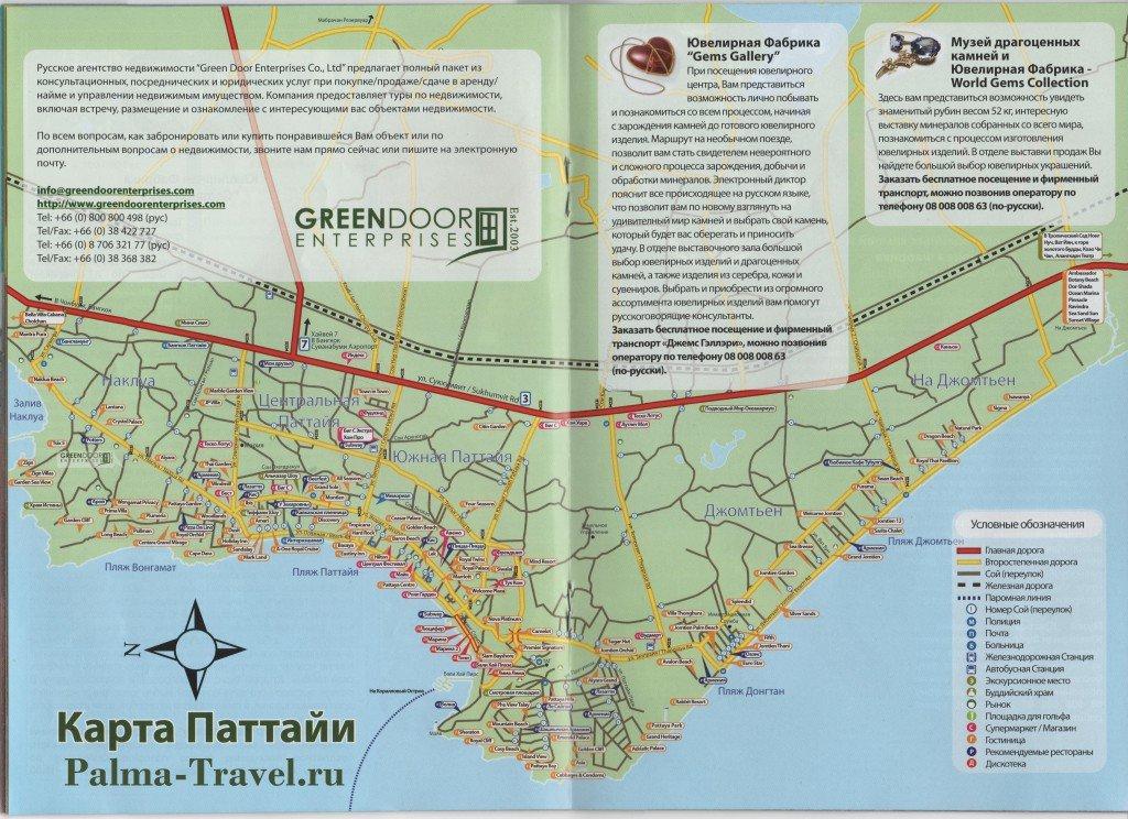 Карта Паттайи на русском языке с отелями от Palma-Travel.ru