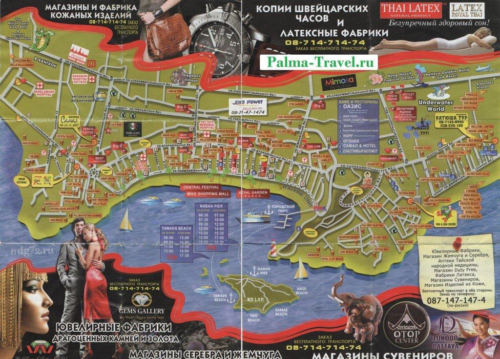 Карта Паттайи с отелями на русском языке  от Palma-Travel.ru