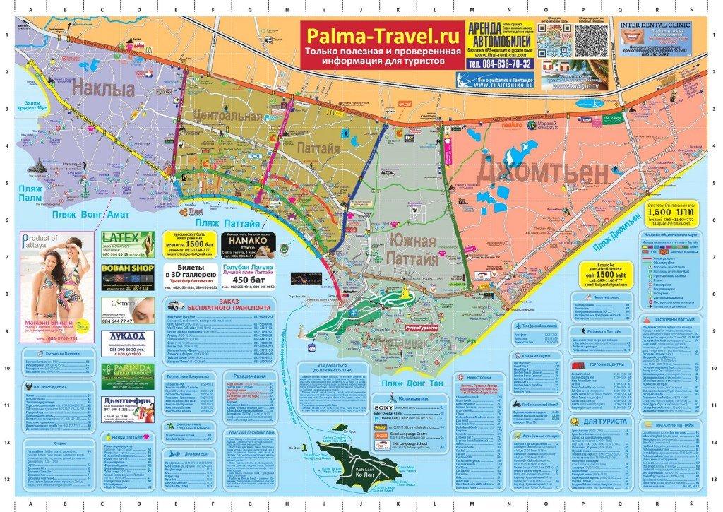 Карта паттайи на русском языке с маршрутами тук-туков Palma-Travel.ru