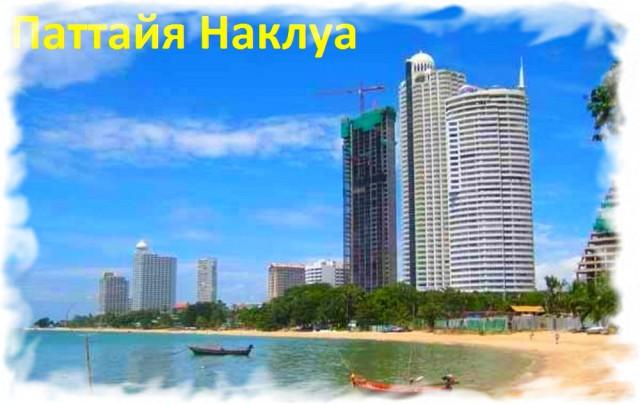 Наклуа Паттайя пляж фото