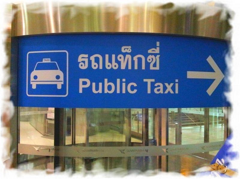 Как добраться из аэропорта в Бангкок на такси 2