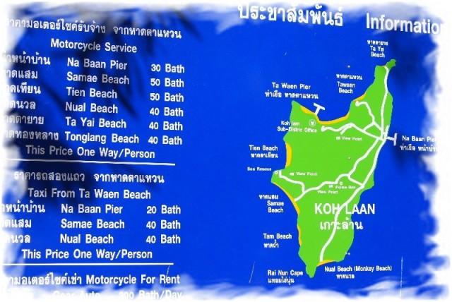 Перемещение на острове Ко Лан (Паттайя)