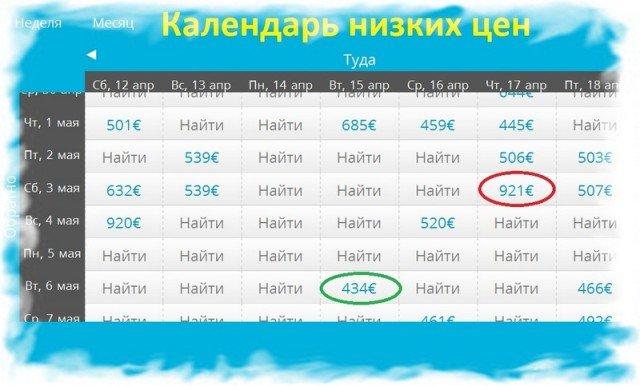 Поиск дешевых авиабилетов - календарь низких цен