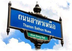 Указатель улицы Бангкок