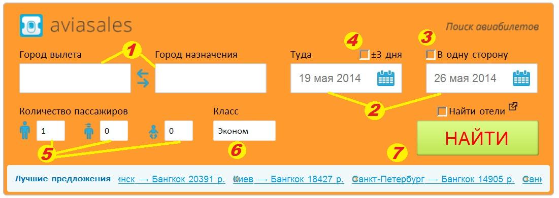 Купить билет на самолет от москвы до хабаровска