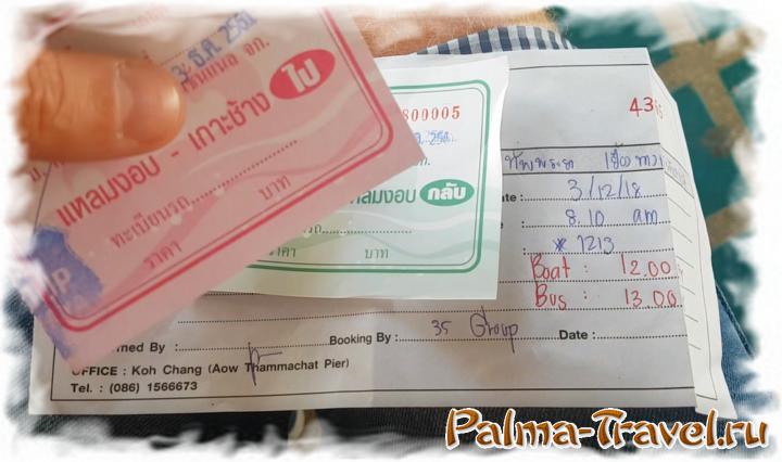 Билеты на паром (в обе стороны) и ваучер 35 Group Pattaya