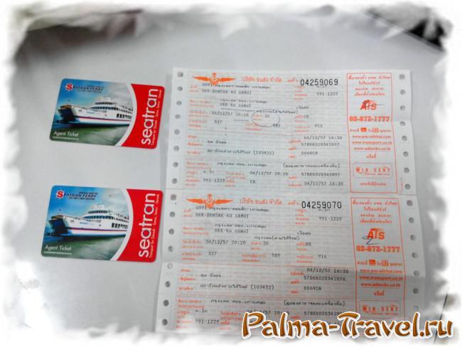 Два билета на VIP автобус Бангкок - Самуи + билеты на паром
