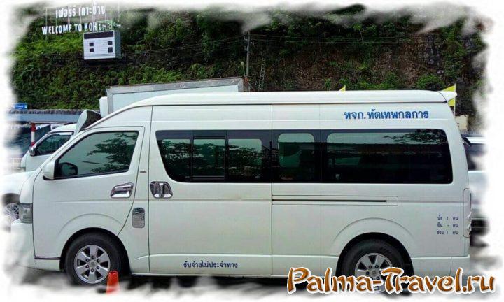 Минибас Mango Travel на пирсе острова Ко Чанг