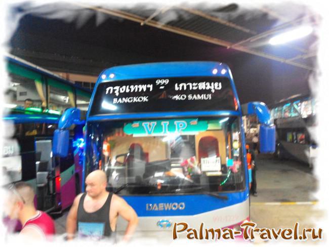Ночной VIP автобус  по маршруту Бангкок - Самуи