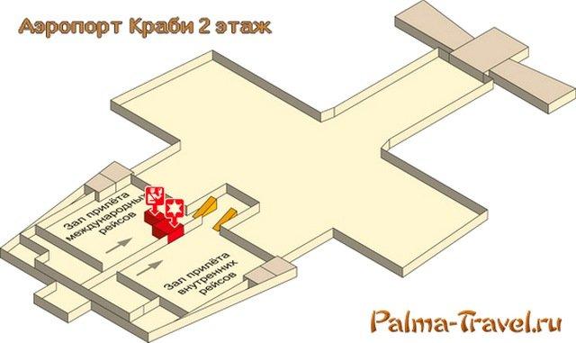 Аэропорт Краби 2 этаж