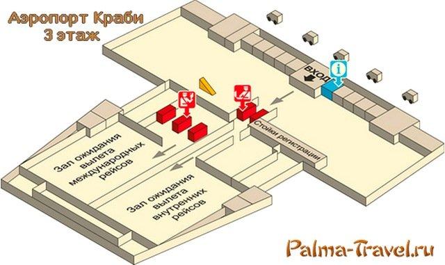 Аэропорт Краби 3 этаж