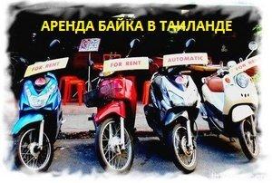 Аренда мотобайков в Таиланде 5