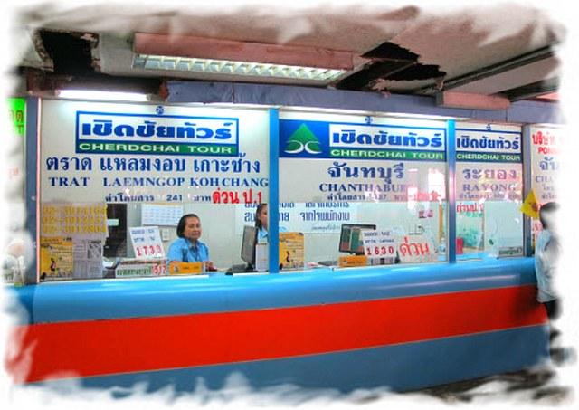 Как добраться из Бангкока на Ко Чанг 3