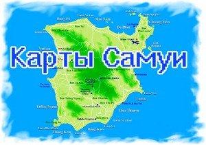 Карты Самуи