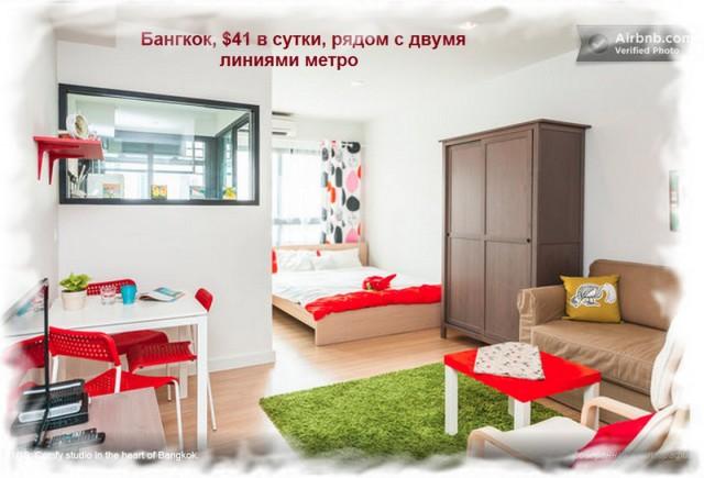 Недорогое жилье 5