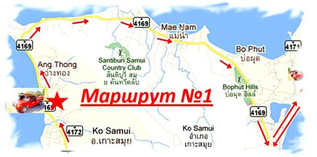 Транспорт на Самуи маршрут 1