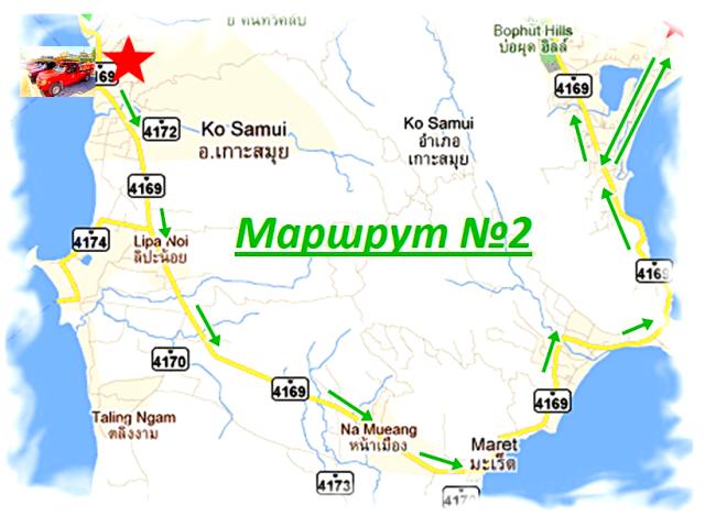 Транспорт на Самуи маршрут 2