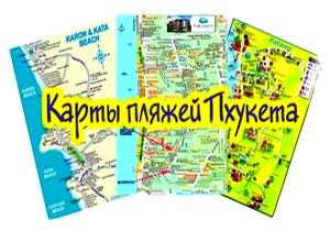 Карты пляжей Пхукета подборка