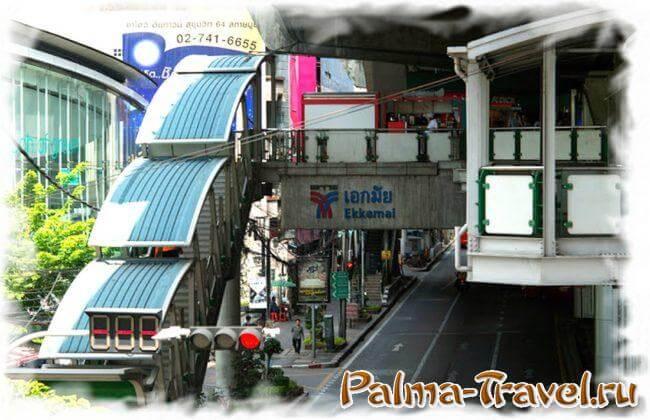 Станция BTS Ekkamai в Бангкоке (возле Восточного автовокзала)