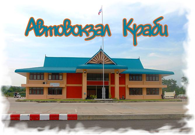 Автовокзал Краби 1
