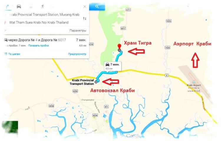 Храм Тигра Краби - как добраться