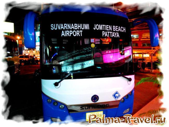 Автобус в аэропорт Суварнабхуми из Паттайи (на Южной автостанции)