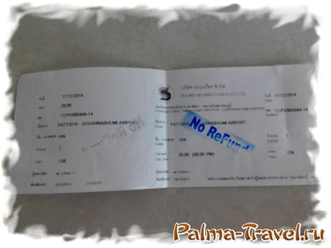 Билет на автобус до Суварнабхуми из Паттайи за 134 бата