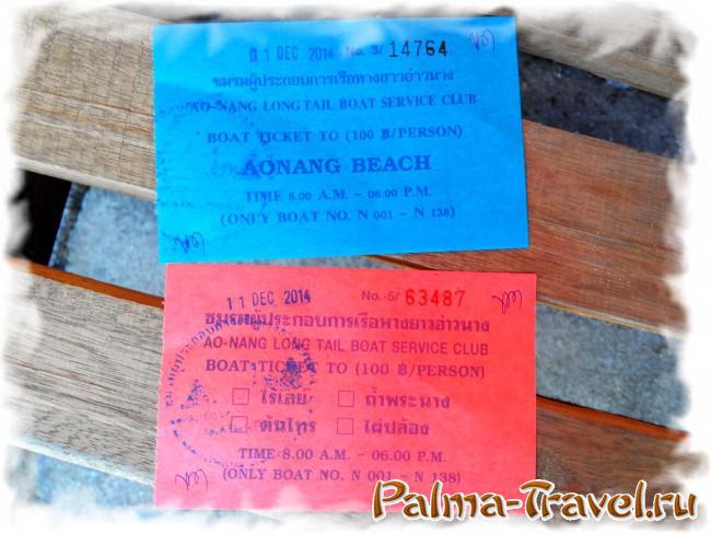 Билеты на лодку из Ао Нанг до Западного Рейли и обратно