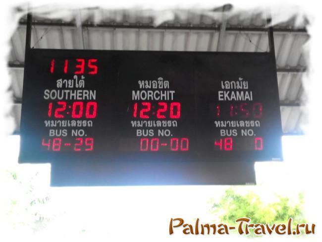 Электронное табло на Северном автовокзале Паттайе