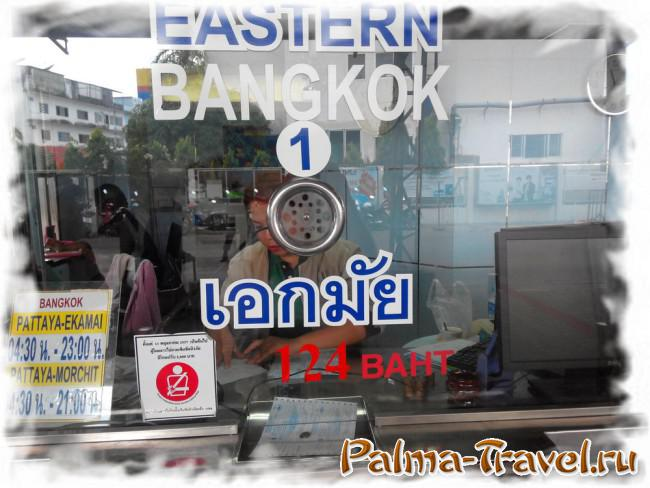 North Bus Station ticket office in Pattaya + 2 tickets to Bangkok