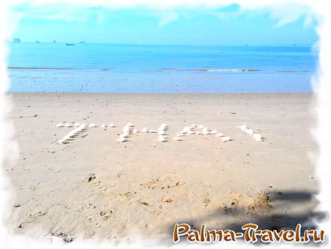 Пляж Ао Нанг. Северная часть во время отлива