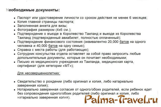 Требования Консульского отдела Таиланда в Москве для туристической визы