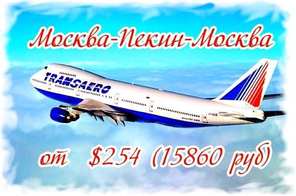 Москва-Пекин 1