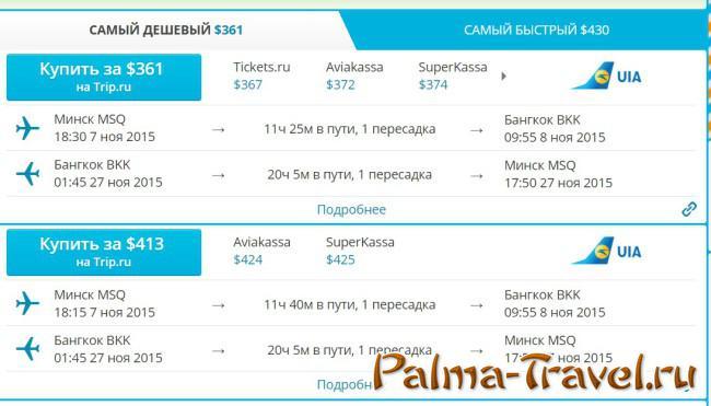 Спецпредложение Минск-Банкок от $360