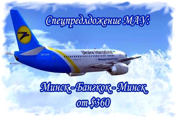 Спецпредложение Минск-Банкок от МАУ