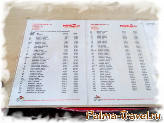 Стоимость билетов на автобусы PolskiBus у представителей компании