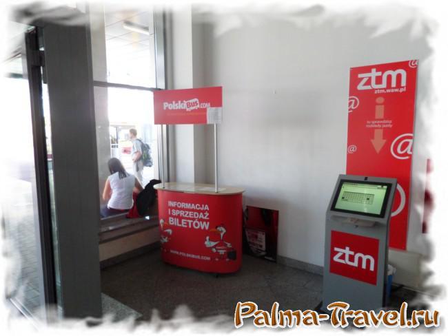 Стойка компании PolskiBus на автовокзале в Варшаве