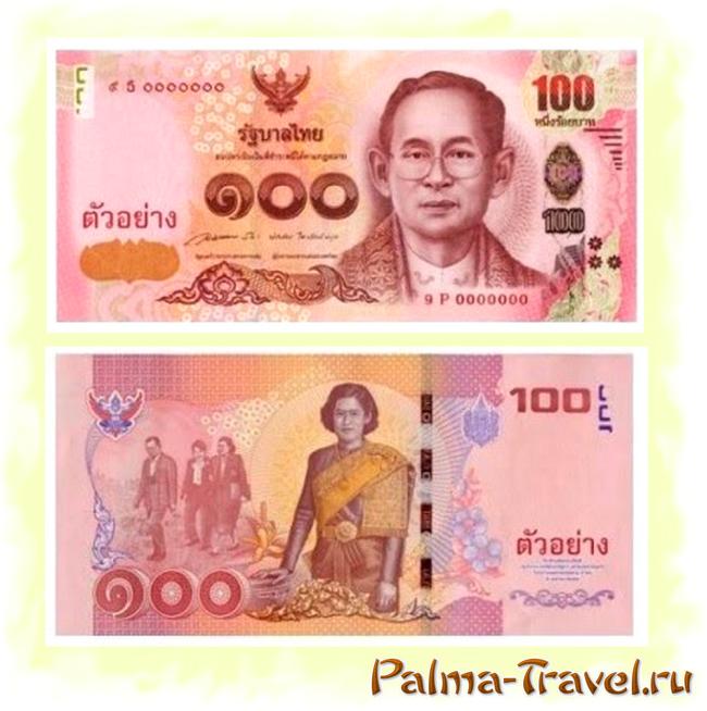 Новые банкноты 100 бат в апреле 2015г биг