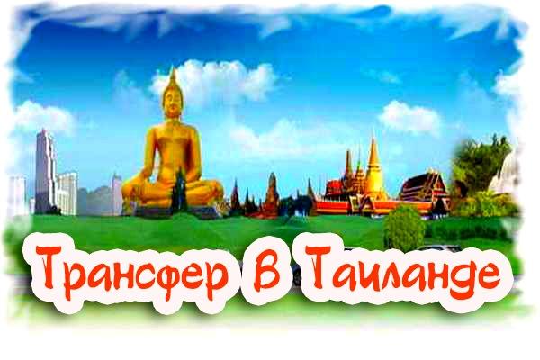 Трансфер в Таиланде