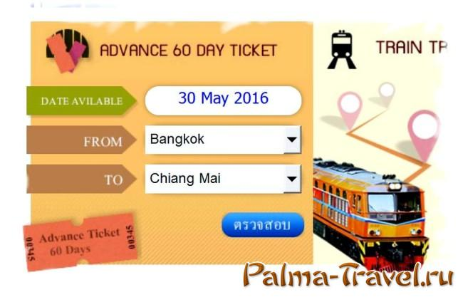 Расписание железнодорожный вокзал Hua lamphong