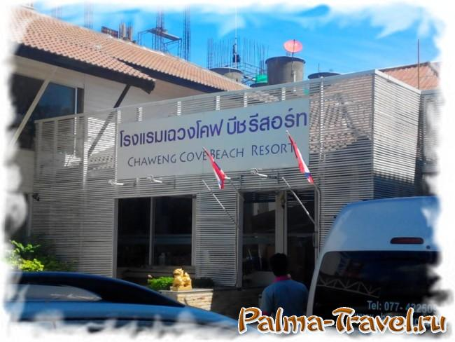 Chaweng Cove beach Resort вида на ресепшен с улицы