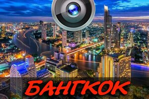 bangkok-webcams