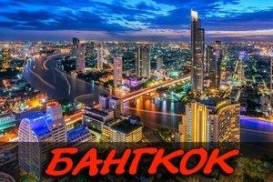 bangkok-kurortyi-tailand
