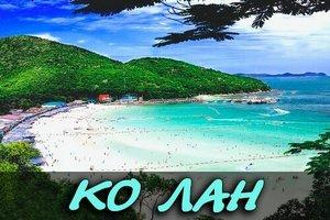ko-lan