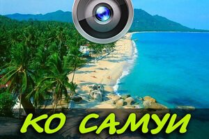 ko-samui-webcams