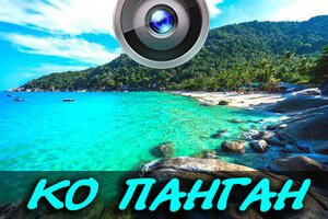 pangan-webcams