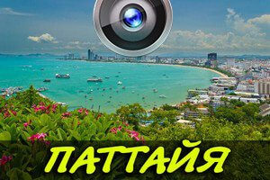 pattayya-webcam
